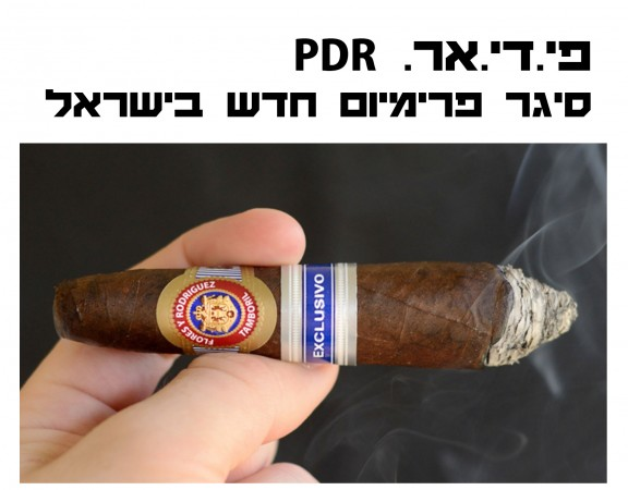 PDR סיגר כותרת2