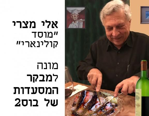 אלי מצרי מבקר המסעדות של בוס2