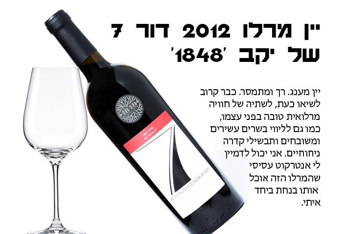 מרלו 2012 1848 כותרת