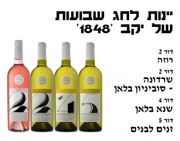 יינות 1848 לשבועות 2017