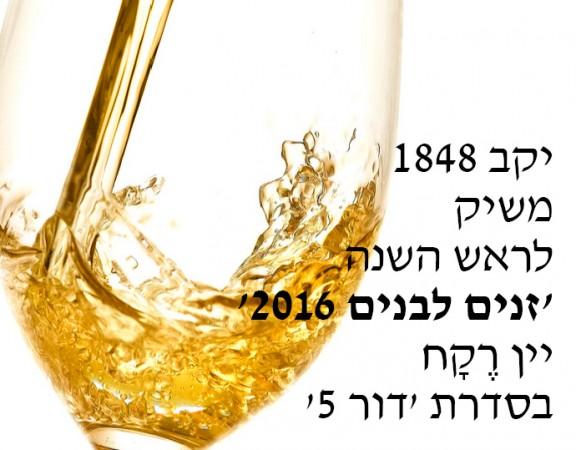 כותרת אמפורה פסטיבל יין 2017