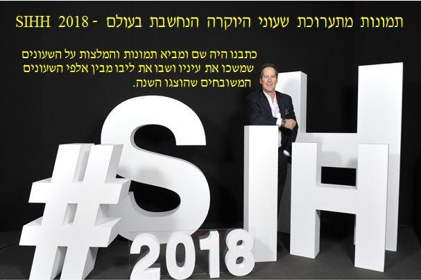 כותרת 2018 SIHH 4