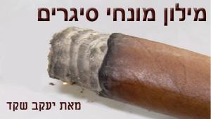 מילון-מונחי-סיגרים-תמונת-כותרת1-300x170