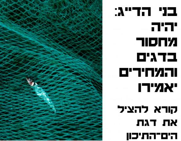 בני הדייג כותרת 1