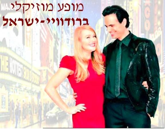 כותרת ברודוויי-ישראל1