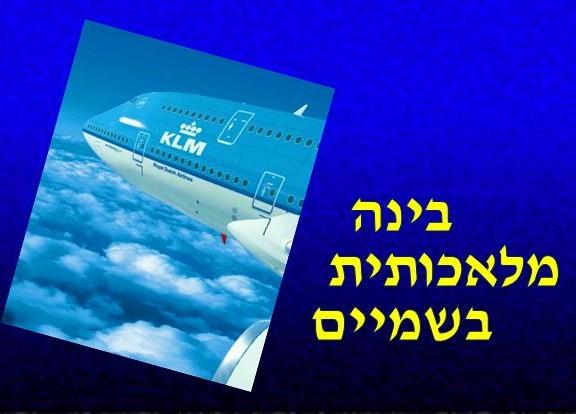 שער KLM רני רוגל3