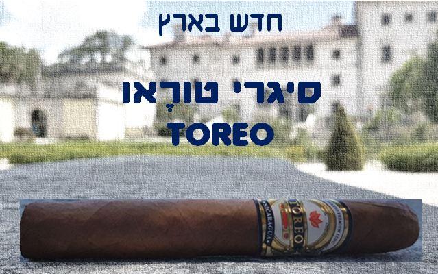 סיגרי טוראו כותרת הכתבה 1